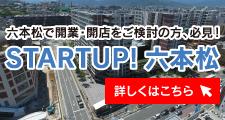 六本松で開業・開店をご検討の方、必見!STARTUP!六本松