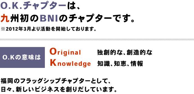 O.K.チャプターは、九州初のBNIのチャプターです。